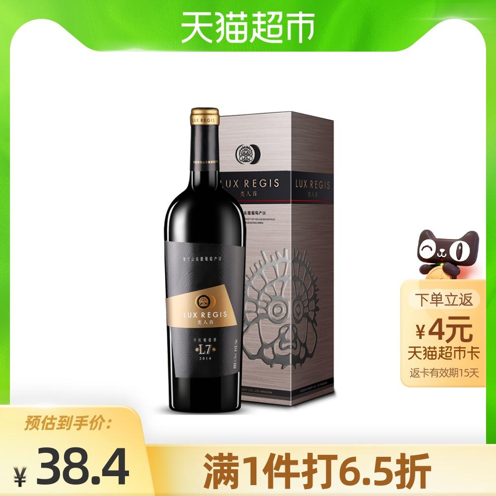 类人首红酒宁夏贺兰山东麓L7赤霞珠橡木桶干红葡萄酒750ml礼盒装