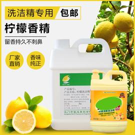 日化工业香精洗洁精洗涤剂专用浓缩持久留香水油溶性液体柠檬香精