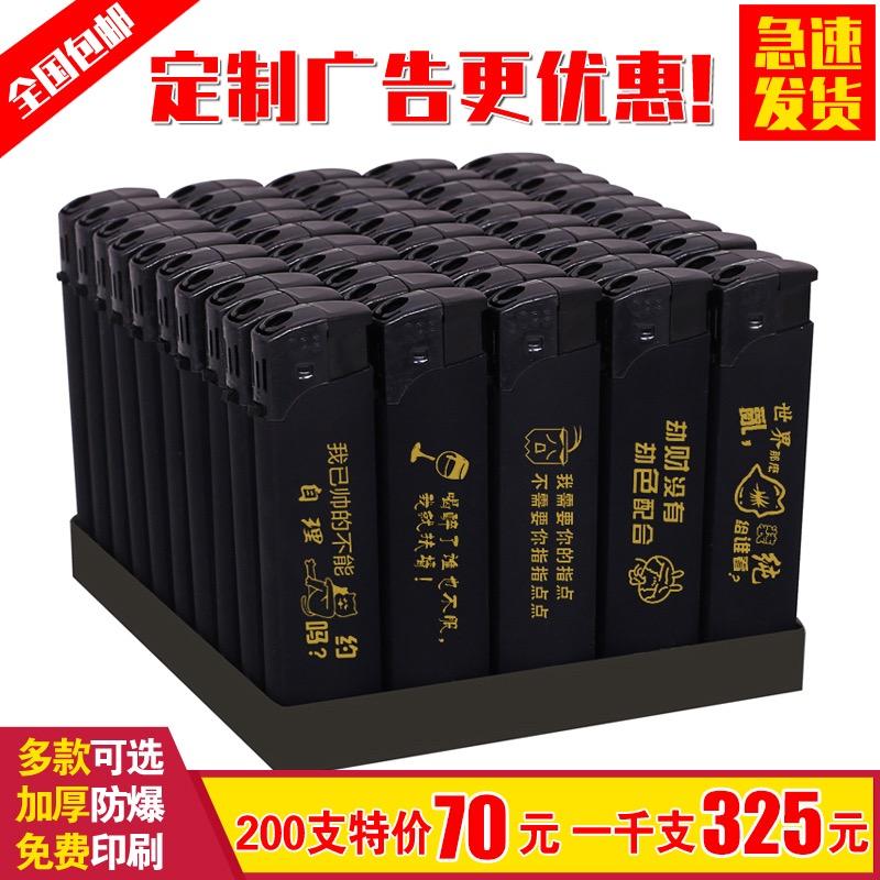 Зажигалки на заказ Артикул 523074332918