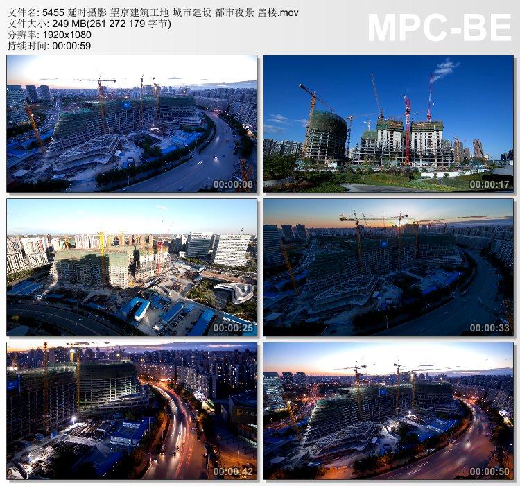 延时摄影 望京建筑工地 城市建设 都市夜景 盖楼 高清视频素材