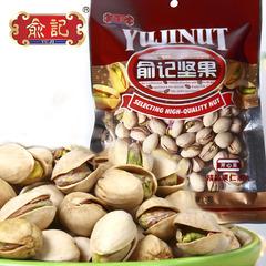 堅果零食特產俞記特級開心果150g×3袋美國進口原味特價批發包郵