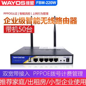 wayos fbm220w智能qos wifi路由器