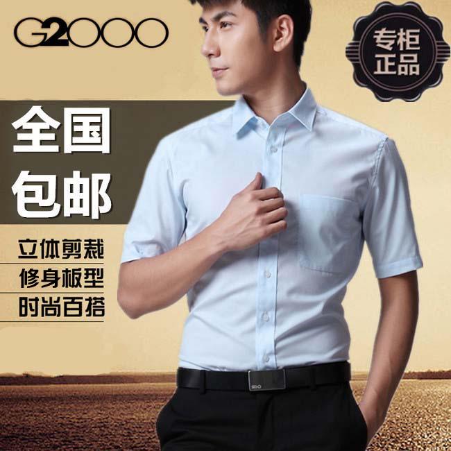 G2000短袖衬衫男韩版修身夏季纯色商务休闲职业男士白色衬衣免烫图片