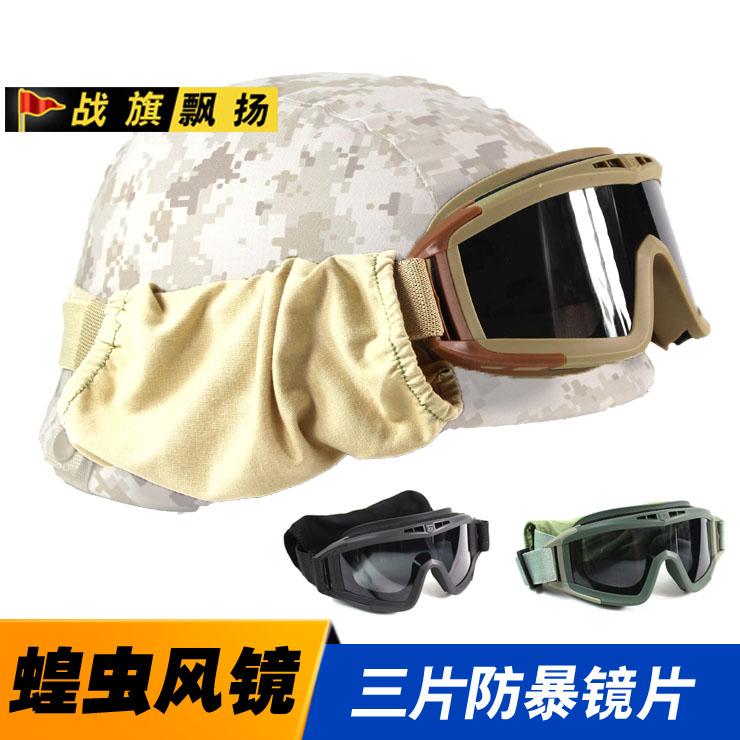 军迷蝗虫风镜防暴镜片三镜片套装 头盔风镜 CS护目镜 骑行风镜