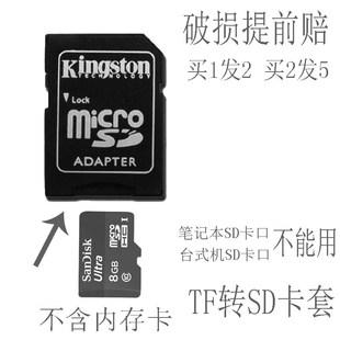 金士顿TF转SD卡套手机导航闪存TF卡转换汽车卡槽内存卡转接套 包邮