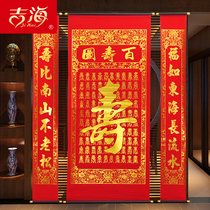 Grandparents fathers birthday birthdays couplet Zhongtang painting Heshou couplet hanging painting Shoulian