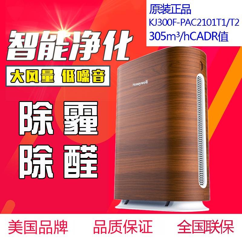 [天华百润环境电器空气净化,氧吧]霍尼韦尔空气净化器KJ300F/30月销量0件仅售2299元