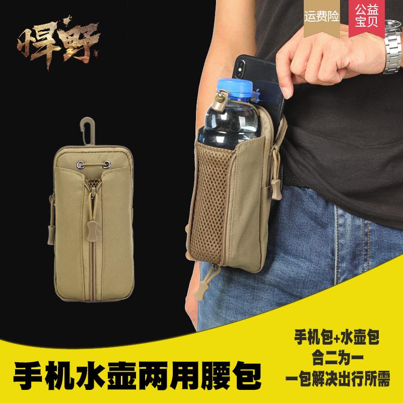 户外手机腰包男6寸竖款多功能小挂包运动军迷战术配件腰带水壶包