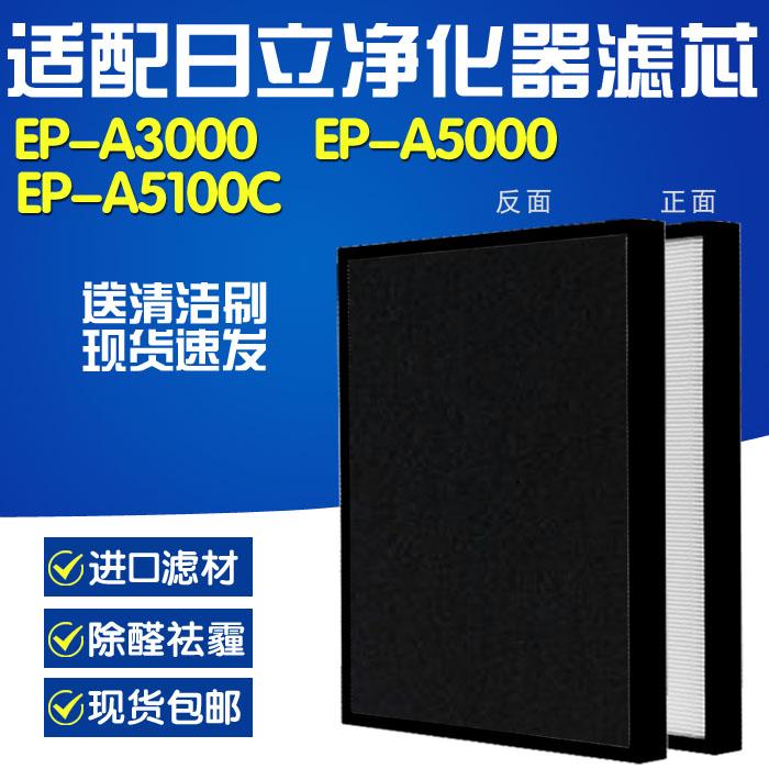 [三叶草滤芯净化,加湿抽湿机配件]配日立EP-A5100C空气净化器E月销量0件仅售50元