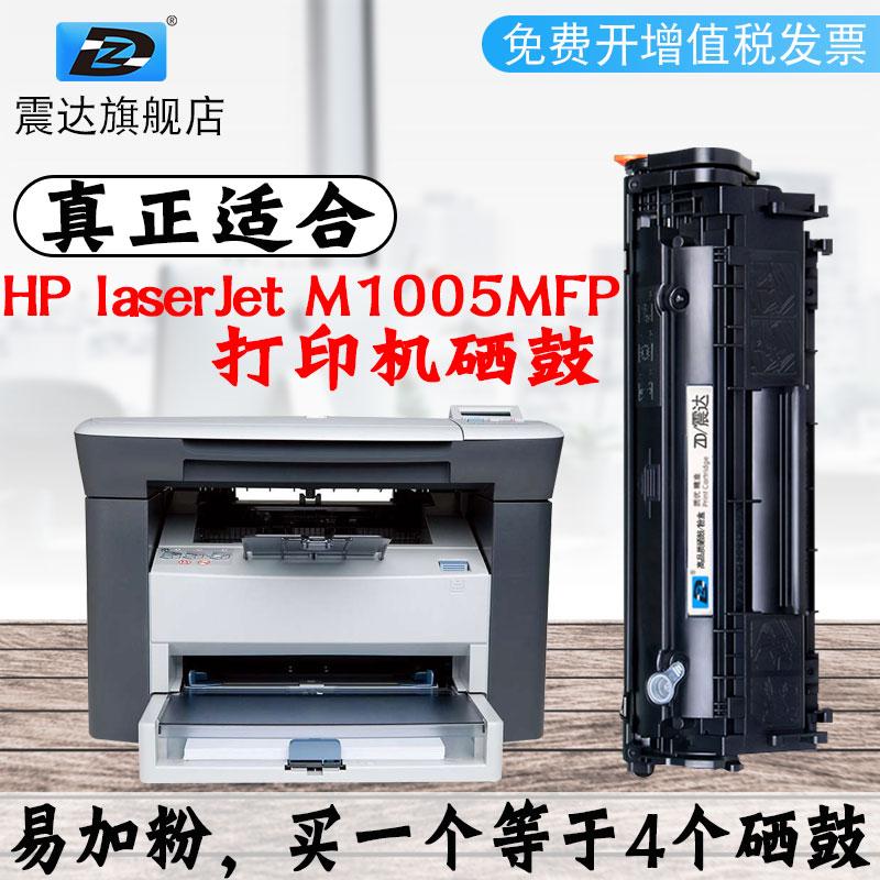 适惠普m1005硒鼓laserjetm1005mfp激光打印复印一体机易加粉m1005mfp晒鼓hp碳粉laserjet打印机hp1005墨盒