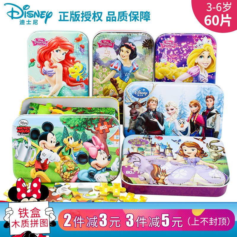 迪士尼60片木质立体铁盒拼图3-4-5-6周岁幼儿园男女宝宝儿童玩具
