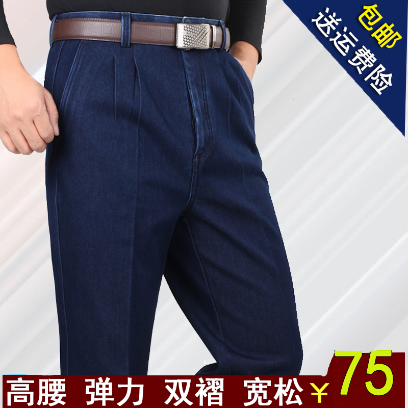 Autumn thick elastic double pleated middle aged and old mens high waist deep crotch loose jeans middle aged wrinkled dads trousers