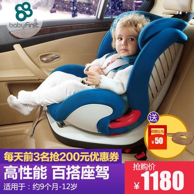 寶貝第一好孩子哪個好,寶貝第一安全座椅好嗎,質量好不好?