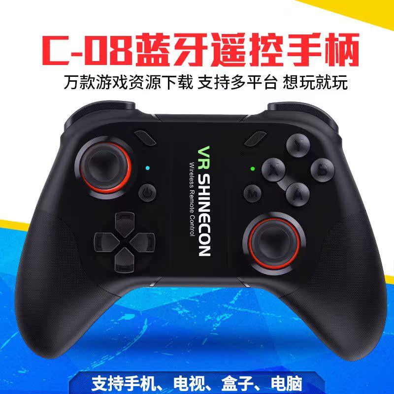千幻三代游戏手柄VR蓝牙手柄 C08手机安卓游戏手柄 SHINECON