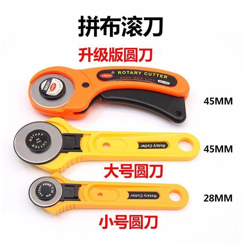 切割圆刀滚刀贴墙纸壁施工工具壁布专用裁刀 切割轮刀 割布刀工具