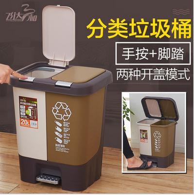 飞达三和 大号垃圾桶时尚家用厨房分类垃圾桶 分类垃圾筒 20L 40L