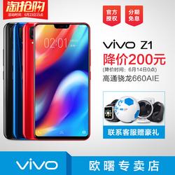 现货速发 vivo Z1官方手机全新 vivoz1 x11 y85 x21手机旗舰店