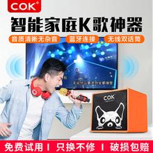 COK KG01家庭ktv智能电视机无线话筒家用全民k歌手机蓝牙麦克风一体天籁k歌唱歌神器小米海信卡拉ok音响套装
