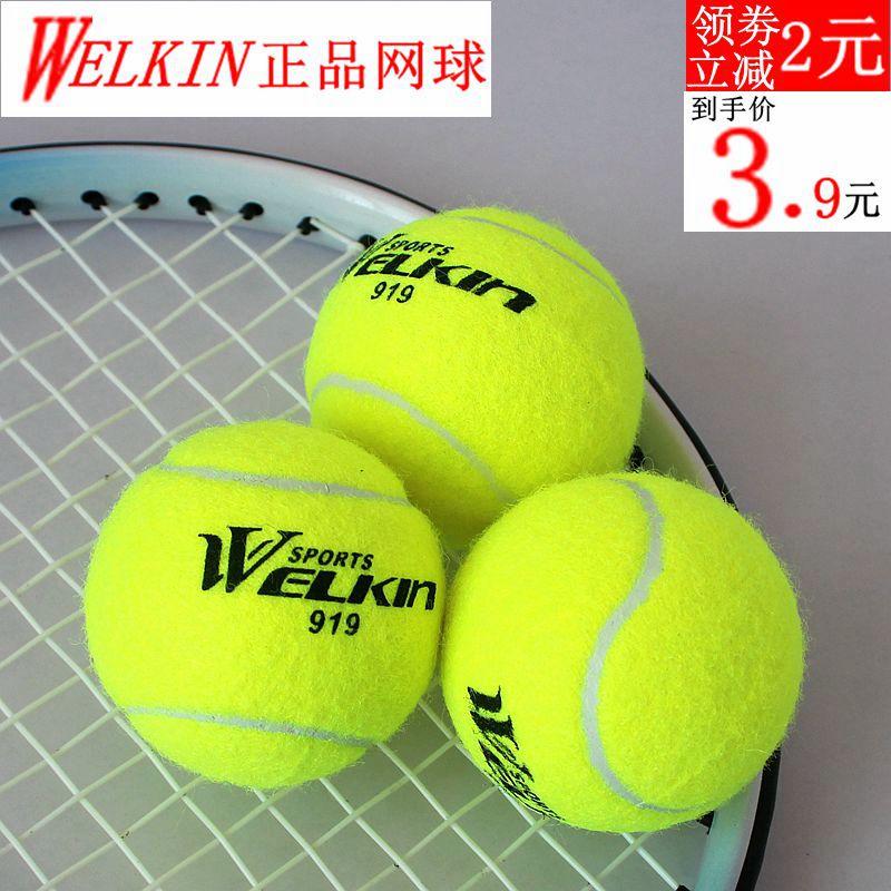 WELJIN网球初学者高弹性耐打训练球拍耐磨初中级比赛球按摩宠物球