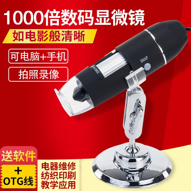 高清USB电子显微镜数码手机主板工业电路板维修放大镜1000倍皮肤