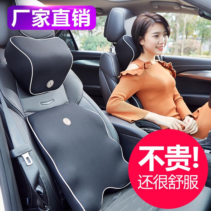 Автомобиль память хлопок поясничный автомобиль подушка внутреннее использование сиденье ремень задний уход подголовник установите водитель четыре сезона лето
