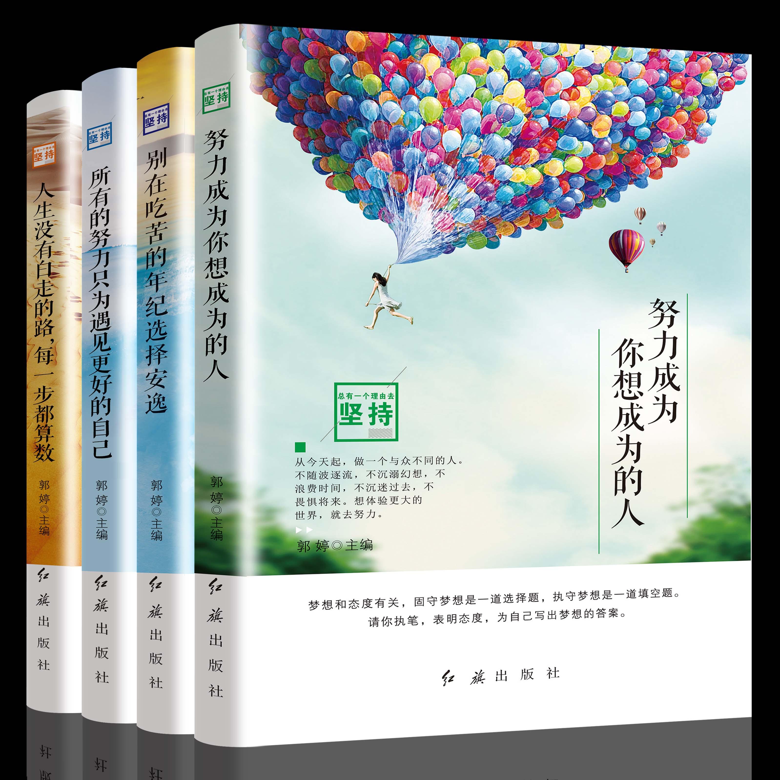 青少年励志文学书籍全套4册总有一个理由去坚持努力成为你想成为的人别在吃苦的年纪选择安逸所有的努力只为遇见更好的自己励志书