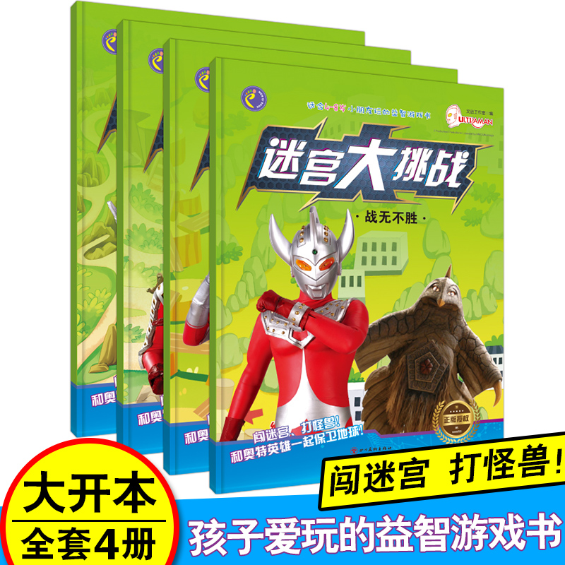 Universe hero Altman maze Book 4 volumes 3-5-6-7-8-year-old children puzzle finding different mazes big challenge hiding pictures playing hide and seek running through maze fighting monsters boys thinking training jigsaw sticker intelligence development game book
