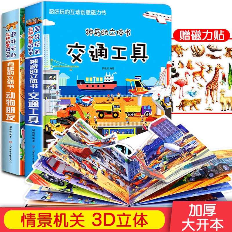 Fun 101 vehicles, Magic 3D animal friends magnetic Book 2-3-4 years old cardboard cant be torn open book infant picture book enlightenment early education scene experience toy book childrens cartoon mechanism book
