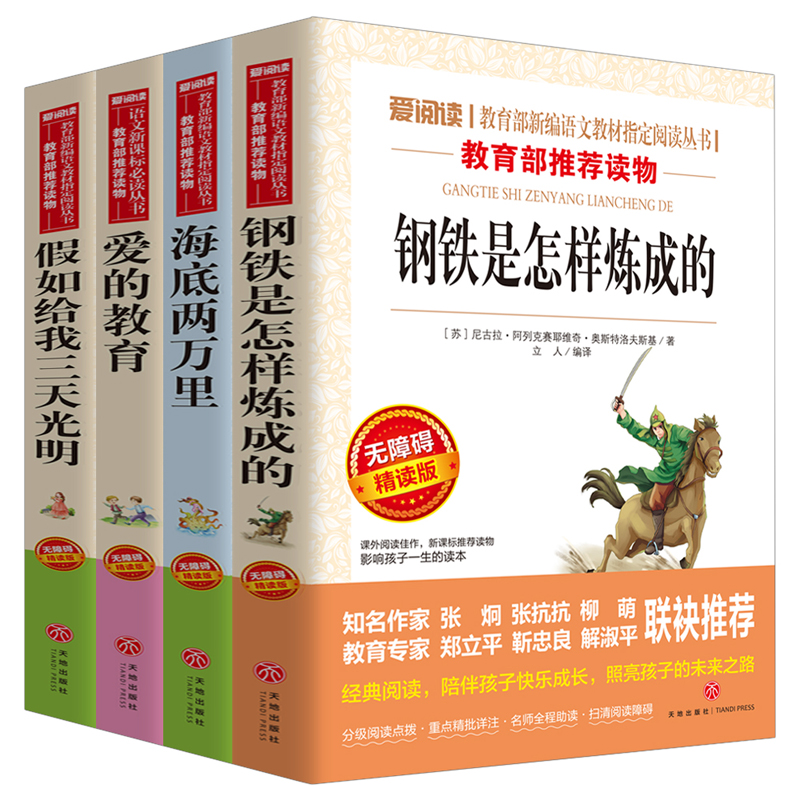 World literature, Youth Edition, full set of 4 volumes, love education, 20000 miles under the sea, if you give me three days, how bright steel can be practiced, love reading, new Chinese curriculum standard, barrier free, annotated, guided by famous teachers