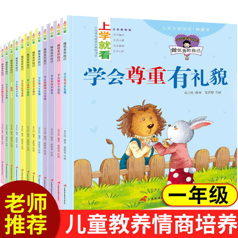 Go to school to see a complete set of 12 books, make excellent own phonetic version, suitable for 3-6-year-old childrens character cultivation, emotional management, interpersonal communication, spiritual growth, emotional intelligence, story book, self picture book with strong heart
