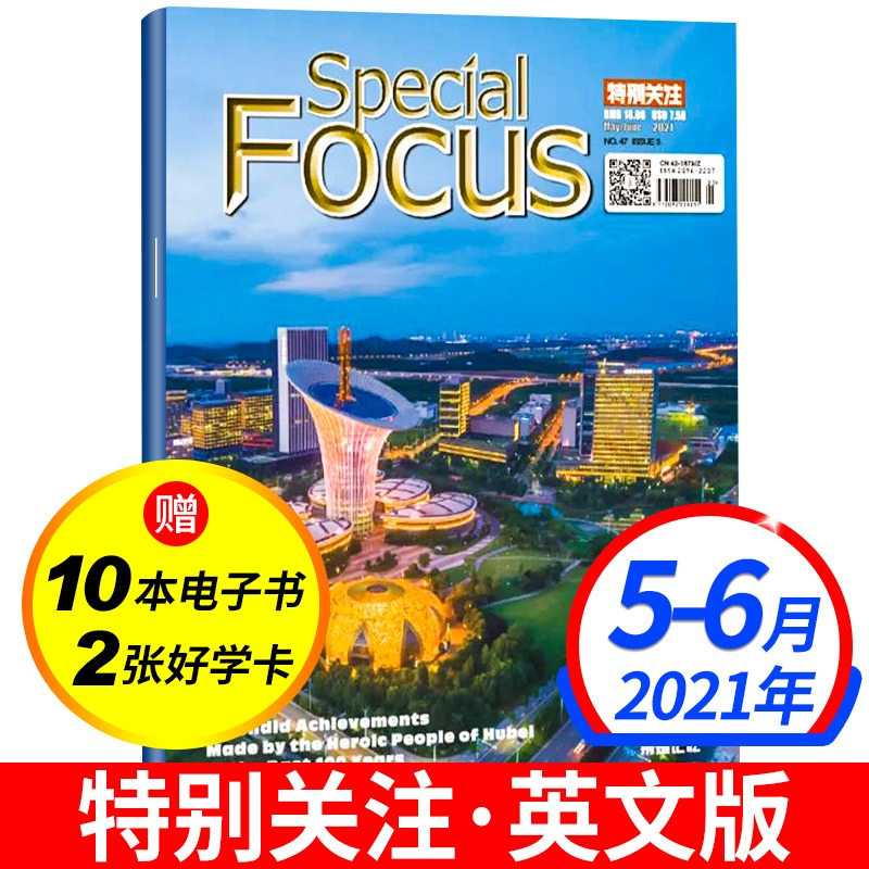 Focus specil pays special attention to the English edition of the magazine, which will be jointly published from May to June in 2021