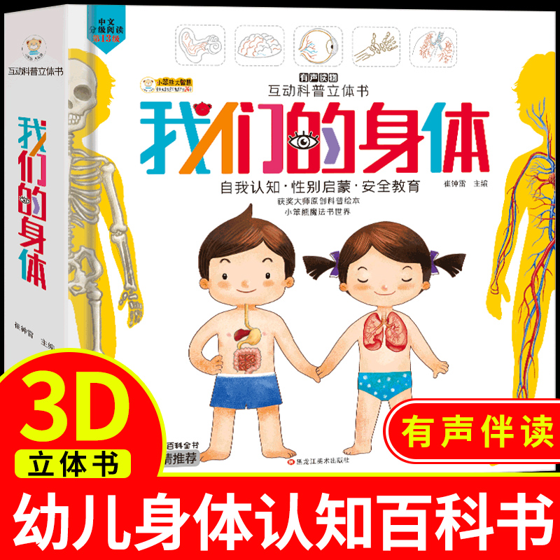 Our 3D body book 3-4-5-6-7-8-year-old pupils and children reveal the incredible body secrets of the human body