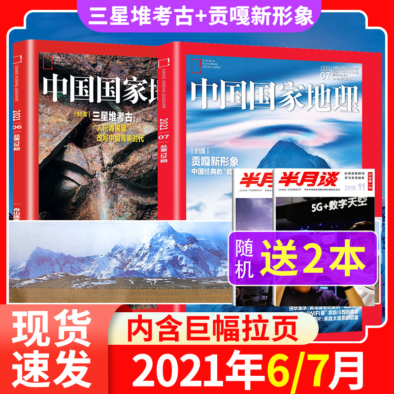 [new issue in stock] Hunan special issue of National Geographic magazine of China in January 2021 (Part 1) human landscape, history, archaeology, tourism, non pass journal, subscribe to the Popular Science Encyclopedia of Museum King