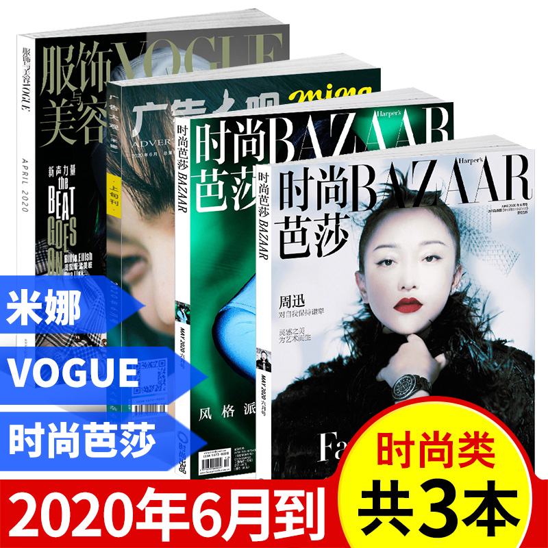 Fashion magazine 4 PACK FASHION bazaar Magazine March 2020 up and down + Mina may 2020 + vogue clothing and beauty June 2020 Japanese and Korean fashion womens beauty makeup skills dressing matching Journal