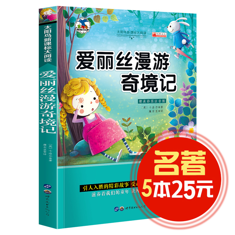[5 books, 25 yuan] Alices Adventures in Wonderland: Sunbird childrens Literature Chinese reading package, exquisite illustrations, phonetic version, primary school students extracurricular reading materials, world famous works, Youth Edition childrens books