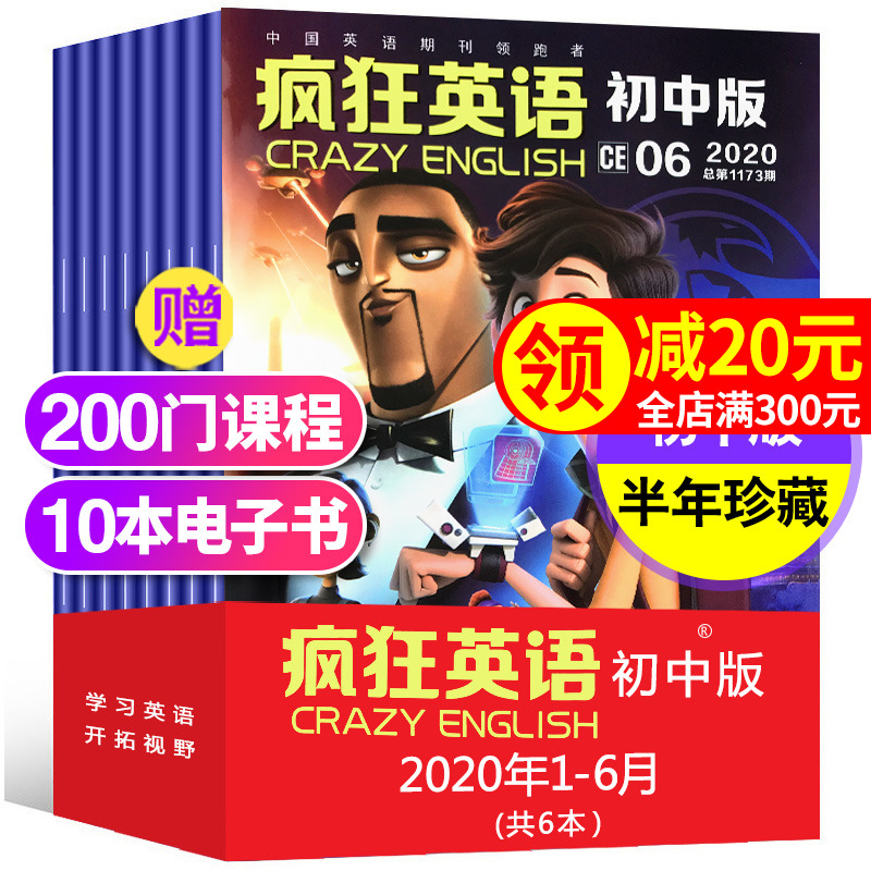 Crazy English junior high school edition 1 / 2 / 3 / 4 / 5, 2020 package high school students English magazines, reading comprehension of original sound, oral English, bilingual learning of journals, grammar and vocabulary teaching assistance, bilingual extracurricular books
