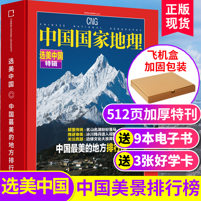 [new soft hardcover] China National Geographic magazine supplement beauty China special list of the most beautiful places in China natural and cultural landscape tourism historical geography Encyclopedia