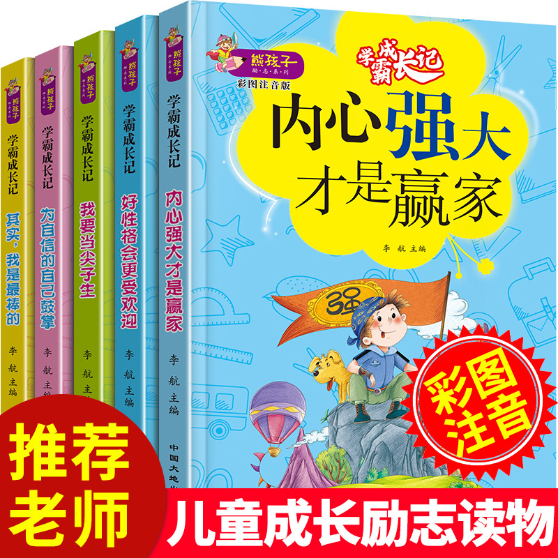A complete set of 5 volumes of phonetic edition of Xuebas growth story the teacher recommends extracurricular books for primary school students in grade 12 and grade 3 reading books 8-10-11 years old 1-6 grade childrens inspirational growth story book I want to be a top student