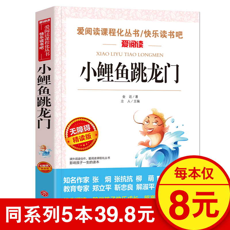 [5 books in the same series 39.8] the second year of little carp skipping dragons gate loves to read the new Chinese curriculum standard synchronous reading materials. Famous Chinese and foreign famous teachers guide students of 6-8-12 years old to read extracurricular books