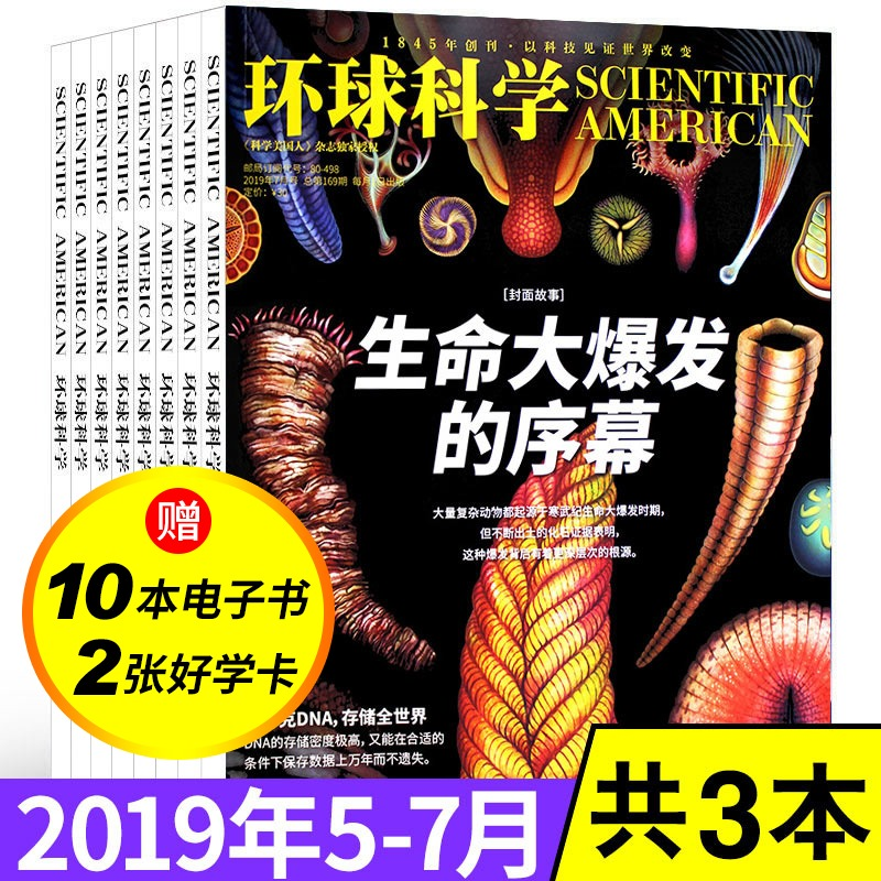 In May / June / July, 2019, global science magazine has three books in total, which are packed with all things and bound with a special issue of Scientific American Chinese edition, a brief history of popular science and secret papers on scientific operation