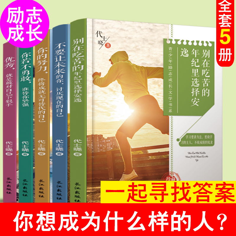 Young peoples inspirational growth literature book set of 5 volumes dont choose ease at the age of hardship your efforts will eventually become irreplaceable yourself if you are not brave who will be your strong youth literature best seller list