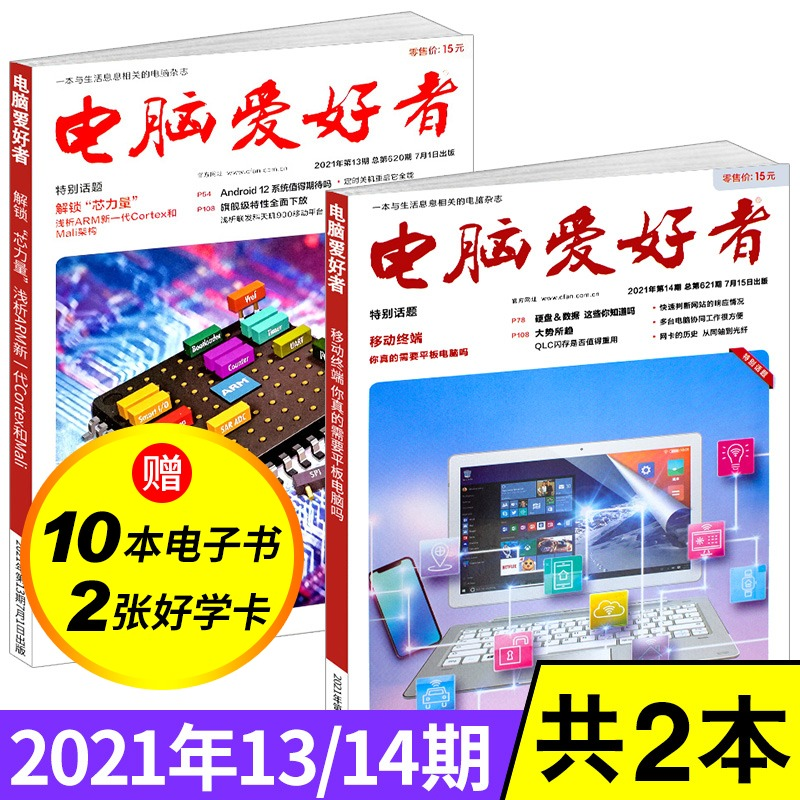 Computer enthusiast magazine, February 3 / 4, 2021, issue 611 / 610, 2 books of computer knowledge in package