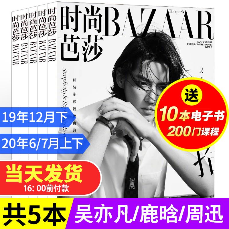 ファッション的なバルサ雑誌は2020年3月+19年12月に、全部で4冊のパッケージ化された職業女性美容メイクアップ技術ジャーナル、レイリーシン、ミナミ、ファッション誌のファッションコーディネートの本です。