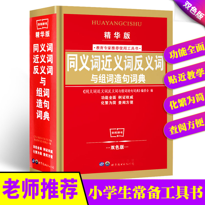 Synonymy synonyms and group sentences, two sentences, two color essence, 1-3-6 grade primary school pupils, utility books, grade 123, teaching assistant, standard dictionary dictionary, Chinese phonetic alphabet, multifunctional dictionary, Xinhua dictionary.