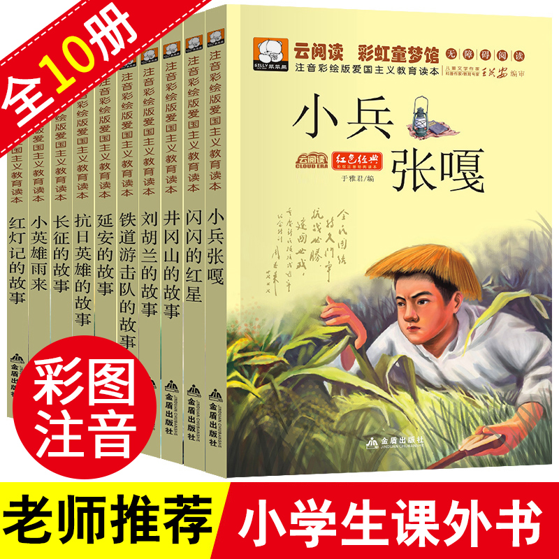 A complete set of 10 volumes of patriotic education books of soldier Zhang GAs phonetic and color painting Edition
