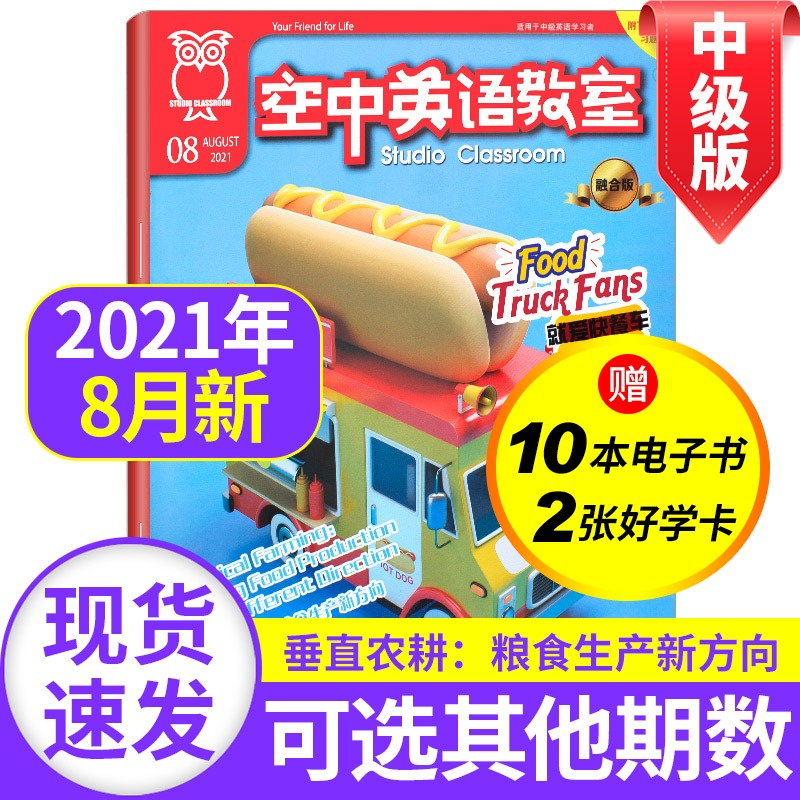 Air English classroom in 2021 [intermediate version] in early August, senior high school students learn English World English Digest series full color American extracurricular oral reading guidance book (with 1234567 months)