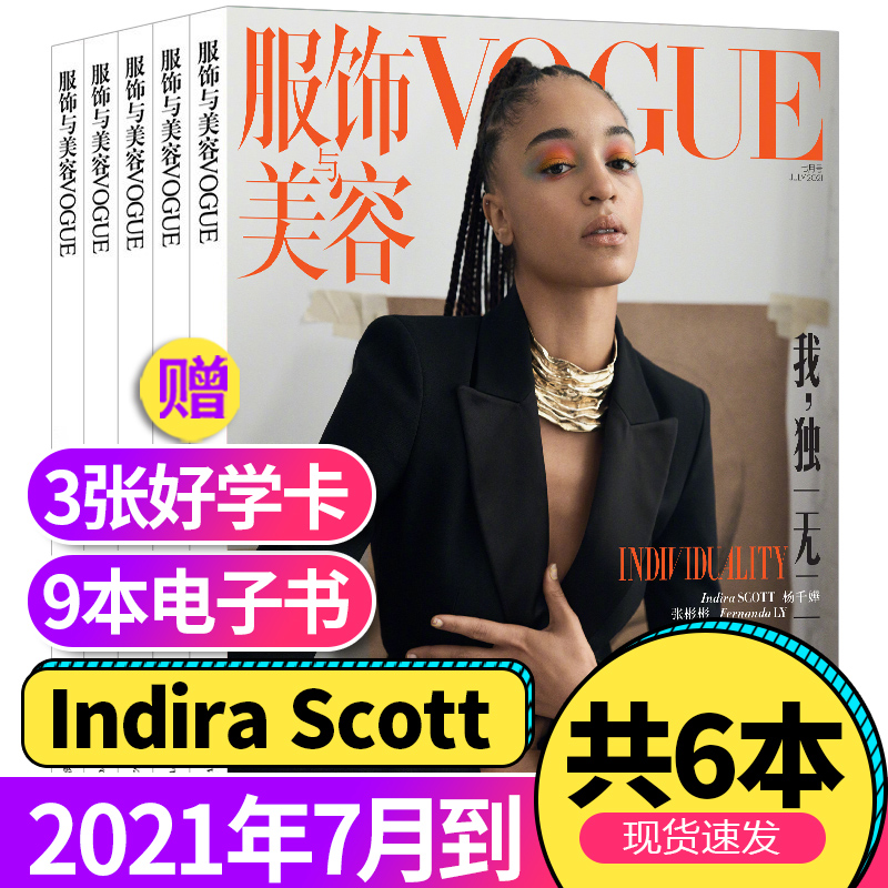 Vogue clothing and Beauty Magazine January / February / March 2021 a total of 3 packaging ruilixin weimina series fashion womens clothing matching beauty skills journal books non 2020 subscription map books