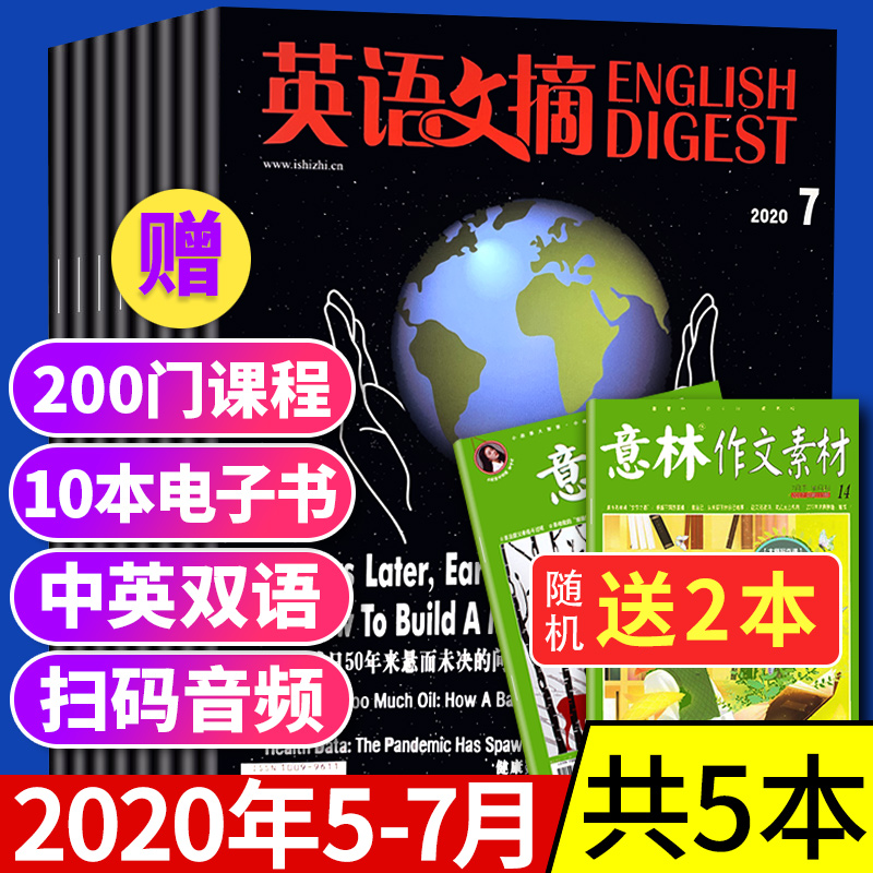 English abstract magazine: April / may / June 2020 + 2 copies of 5 packaged Chinese and English bilingual journals: the choice of non binding News English for College English CET4-6 postgraduate English guidance book