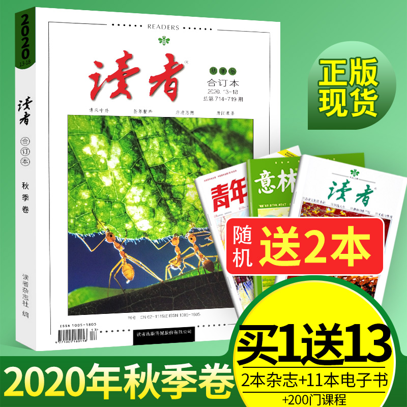 [2 copies for free] readers subscription: Spring 2020 volume junior high school teaching guidance Full Score composition material book Yilin literature extracurricular reading book youth literature digest youth inspirational journal magazine non readers subscription
