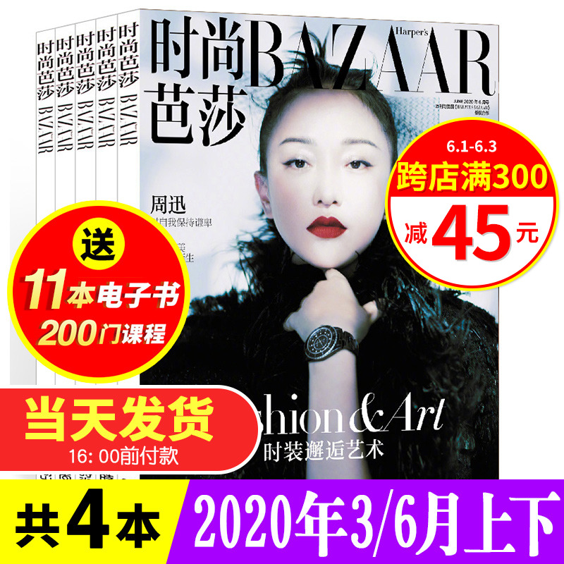 [March May] fashion bazaar Magazine March 2020/ Four point five There are 4 professional womens beauty and makeup skill journals in the month, ruilixinweimina series fashion magazines, clothing matching books